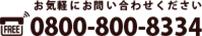お気軽にお問い合わせ下さい0800-800-8334